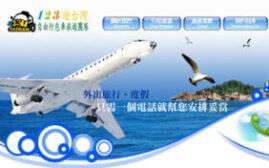 经验分享 - 介绍一间不错的台湾旅游包车公司