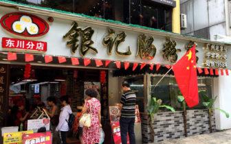 广州银记肠粉店东川分店
