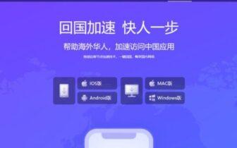 海外党听歌必备的回国加速App,QuickFox介绍