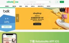 RebatesMe 返利网站介绍+专属微信群,6月30日前新注册奖励$20 USD+ 提现门槛减半$5