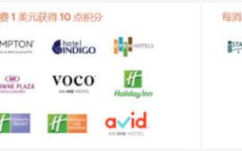 IHG Rewards Club 洲际酒店集团优悦会(2019版),全球最大的酒店忠诚度计划?