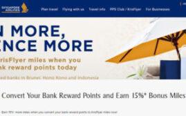 【提醒一下】2021年1月16日前,银行积分转新加坡航空里程 KrisFlyer miles 有额外15%的转分优惠