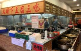 台湾印象 - 深坑老街,在台湾最有味道的一条街吃最美味的麻辣臭豆腐