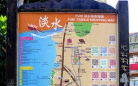 台北印象 - 淡水老街闲逛游