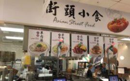 大统华列治文分店(T&T Supermarket Richmond Landsdowne Mall),一个中式早餐的新打卡点