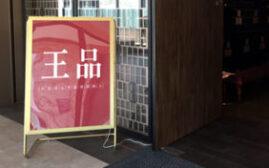 台湾印象 - 王品牛排